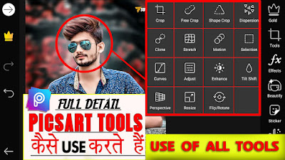(in hindi) How to use picsart all tools| Picsart all tools detail in hindi 2019picsart hd background picsart hindi font picsart hindi picsart hindi font download picsart hindi png picsart in hindi picsart editing hindi picsart editing in hindi picsart tools in hindi picsart tricks in hindi picsart tutorial in hindi hindi english picsart png hindi movie picsart hindi open picsart hindi pic picsart hindi picsart editing photo how picsart hindi how use picsart in hindi picsart app hindi picsart app hindi download picsart attitude status hindi picsart background indian flag picsart background indian girl picsart editing tips hindi picsart fonts in hindi picsart hindi english mix png picsart hindi english text png picsart hindi font free download picsart hindi font ttf picsart hindi font zip file download picsart hindi gana picsart hindi mai picsart hindi movie download picsart hindi picture picsart hindi status picsart hindi text picsart hindi text png picsart hindi video picsart indian background picsart information in hindi picsart logo hindi picsart meaning in hindi picsart minions photo editing hindi/urdu picsart photo editing video hindi picsart png hindi english mix picsart png hindi text picsart png quotes hindi picsart png status hindi picsart png text hindi english mix picsart status attitude hindi picsart status in hindi picsart status png hindi picsart use in hindi picsart video hindi mai png text effects for picsart hindi text png for picsart hindi