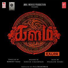 Kalam Song Lyrics