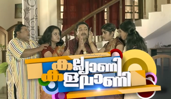 Kalyani Kalavani Serial on Asianet Plus -Cast Crew | Actors and Actresses
