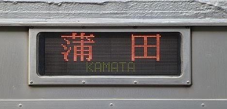 東京急行電鉄池上線 蒲田行き3 7700系歌舞伎塗装(2018年引退)