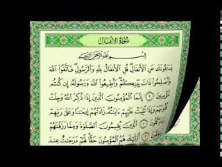 Photo of سورة الأنفال – سورة رقم 8 – عدد آياتها 75 – القران الكريم