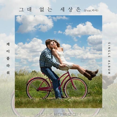 K.Flower – 그대 없는 세상은 – Single