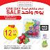 عرض أسواق التميمى السعودية فقط السبت 25 نوفمبر 2017 سعر مخفض