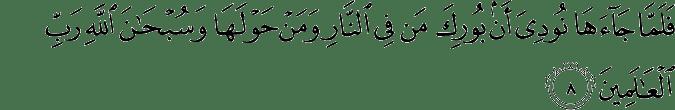 Surat An Naml ayat 8