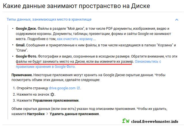 Фотографии и видео Google Фото не будут занимать место на Google Диске, если вы измените их размер
