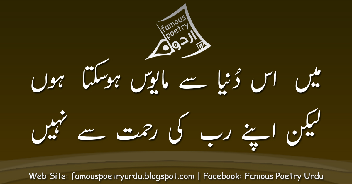 Famous Poetry Urdu: Islamic Poetry in urdu, Urdu Islamic ...