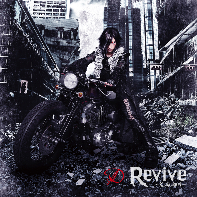 D - Revive〜Kouhaitoshi〜 - Limitada Tipo A