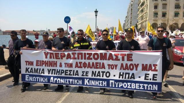 ΕΑΚΠ :Οι εργαζόμενοι στα Σώματα Ασφαλείας και τις Ενοπλες δυνάμεις να απομονώσουν τους φασίστες