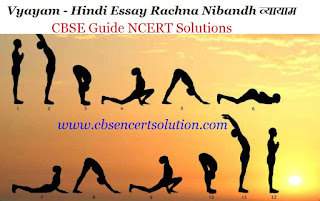 Vyayam - Hindi Essay Rachna Nibandh व्यायाम- CBSE Hindi Guide