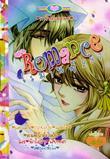 การ์ตูน Romance เล่ม 257