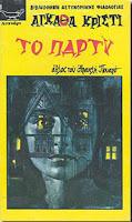 """""""Το Πάρτυ"""" της Agatha Christie"""