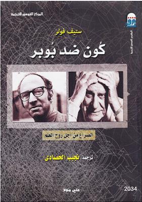 كتاب كُون ضد بُوبرالصراع من اجل روح العلم pdf