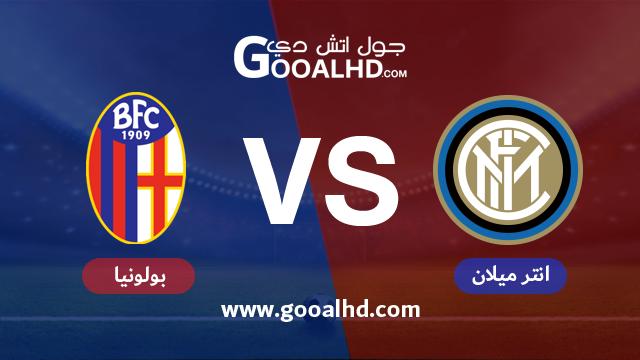 يلا شوت الجديد مشاهدة مباراة انتر ميلان وبولونيا اليوم 03-02-2019 في الدوري الايطالي