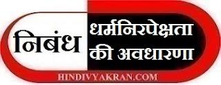 Secularism Essay for UPSC
