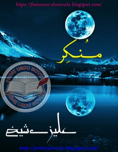 Munkir novel online reading by Alizay Sheikh Complete