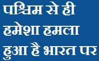 पश्चिम से ही हमेशा हमला हुआ है भारत पर