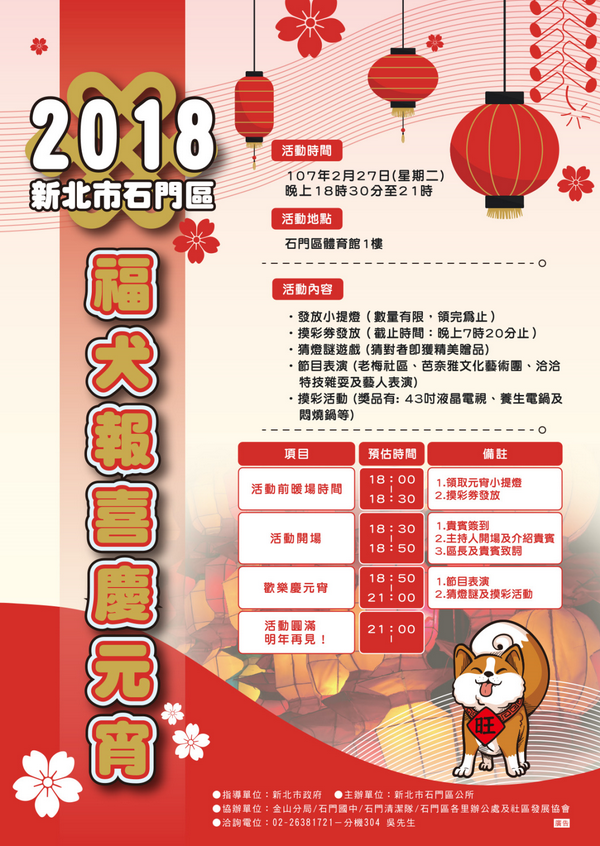2018新北市石門區-福犬報喜慶元宵