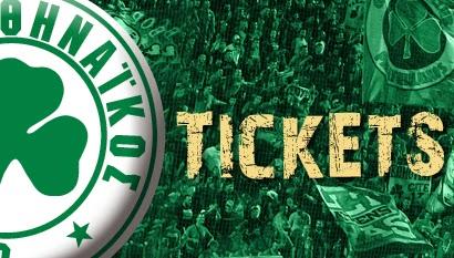 Τα εισιτήρια με τον Εργοτέλη