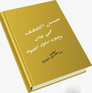 كتاب : حسن التلطف في بيان وجوب سلوك التصوف