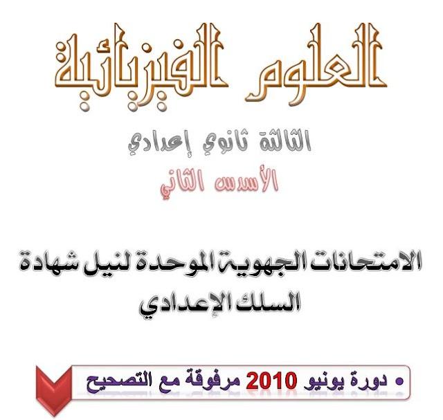 الفيزياء و الكيمياء:الموحدات الجهوية الموحدة لنيل شهادة السلك الإعدادي - دورة يونيو 2010 مرفوقة مع التصحيح