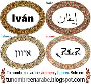 Nombre de Ivan en hebreo para tatuajes