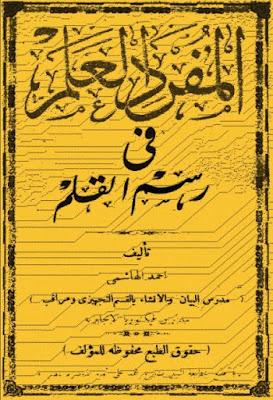 المفرد العلم في رسم القلم (جواهر الإملاء) - أحمد الهاشمي , pdf