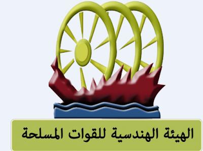 وظائف الهيئة الهندسية للقوات المسلحة 2016