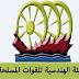 """وظائف القوات المسلحة """"الهيئة الهندسية للقوات المسلحة"""" فبراير 2016"""