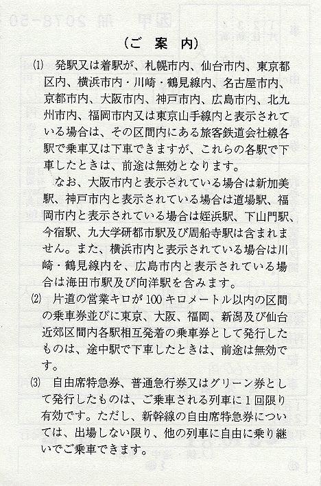 JR九州 簡易委託駅15 肥薩線栗野駅 出札補充券&料金補充券