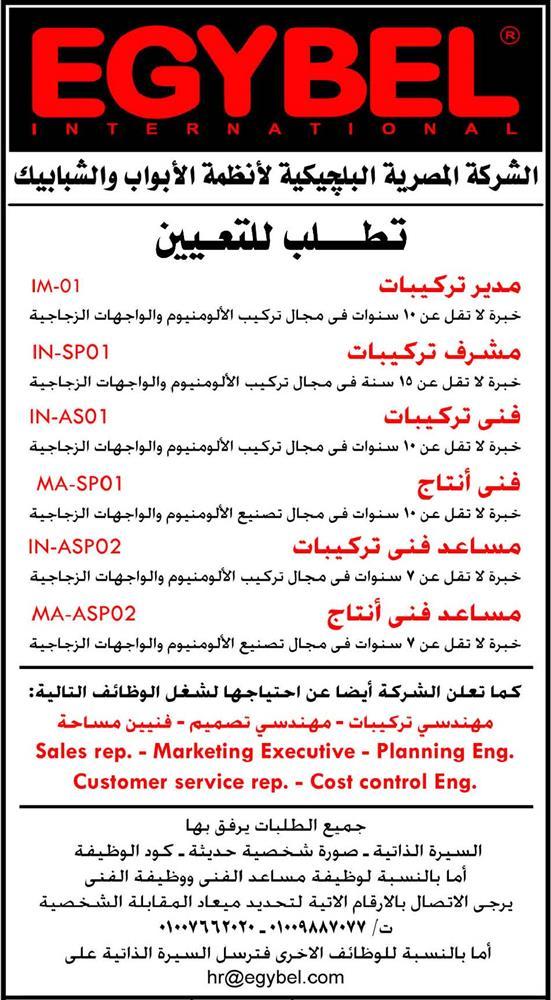 تعلن الشركه المصريه البلجيكيه لانظمة الابواب