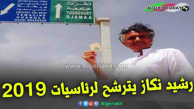 رشيد نكاز يترشح لرئاسيات 2019