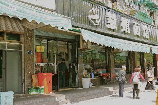 Restaurant Mian Guan Paris