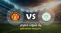 موعد مباراة الرجاء الرياضي والترجي التونسي اليوم السبت بتاريخ 30-11-2019 دوري أبطال أفريقيا