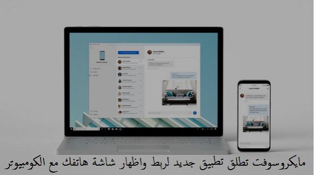 مايكروسوفت تطلق تطبيق جديد لربط واظهار شاشة هاتفك مع الكومبيوتر