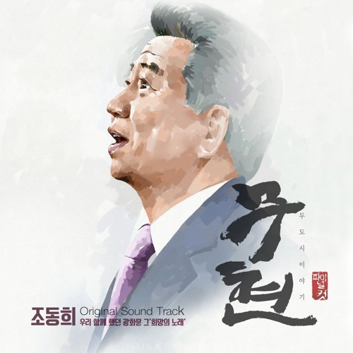 Dong Hee Jo – Moo-hyun, the Story of Two Cities final cut OST