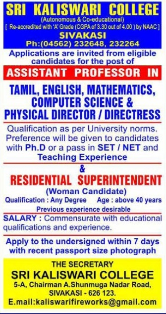 Sri Kaliswari College Sivakasi - Assistant Professor, Physical Director, Residential Superintendents Recruitment 2018