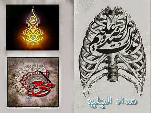 صور زخارف إسلامية بأشكال هندسية رائعة مداد الجليد