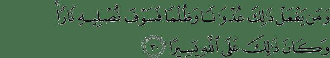Surat An-Nisa Ayat 30