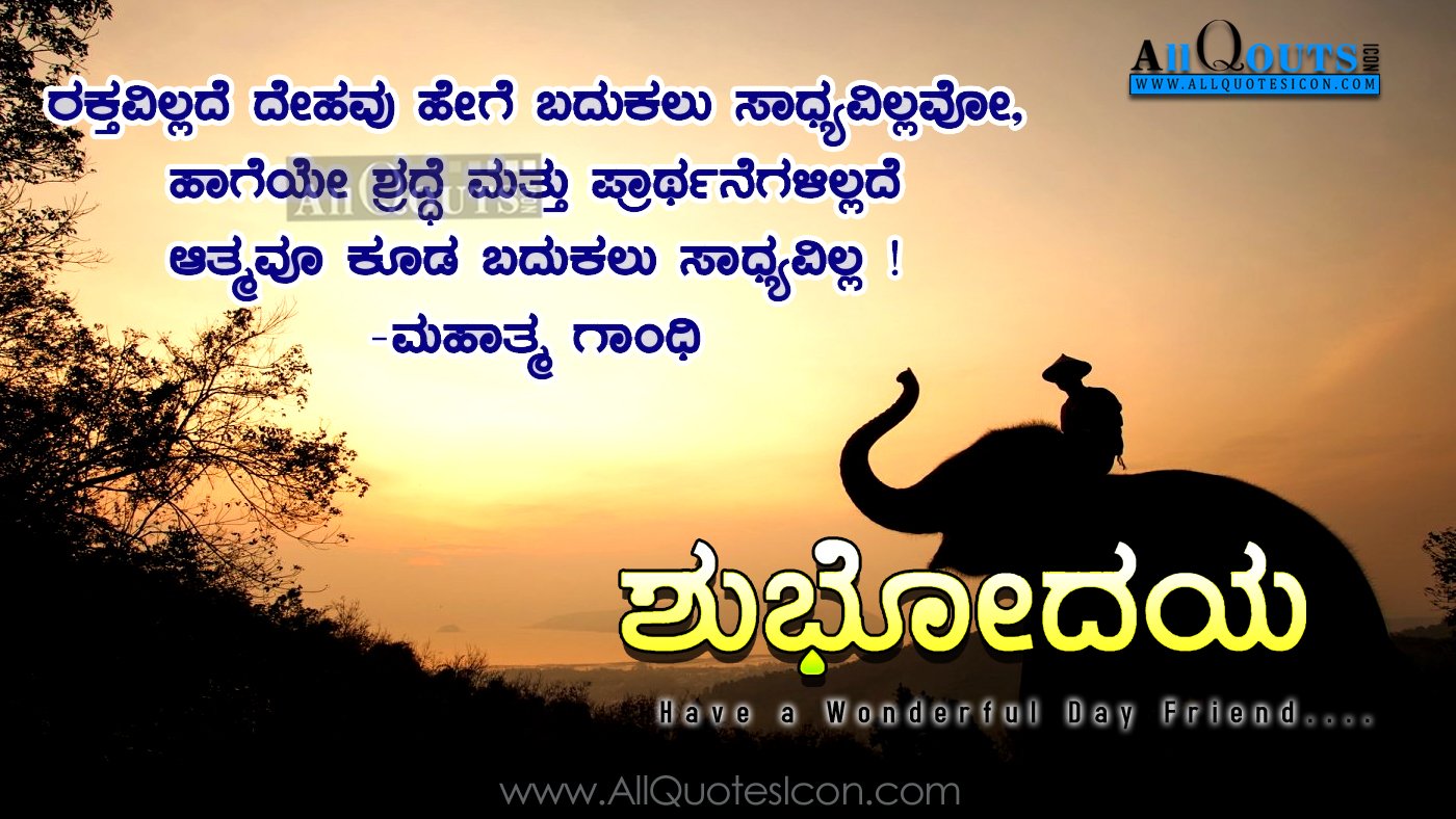 Kannada Good Morning Quotes Wshes For Whatsapp Life Facebook Images  Inspirational Thoughts Sayings Greetings Wallpapers Pictures Images |  Pinterest ...