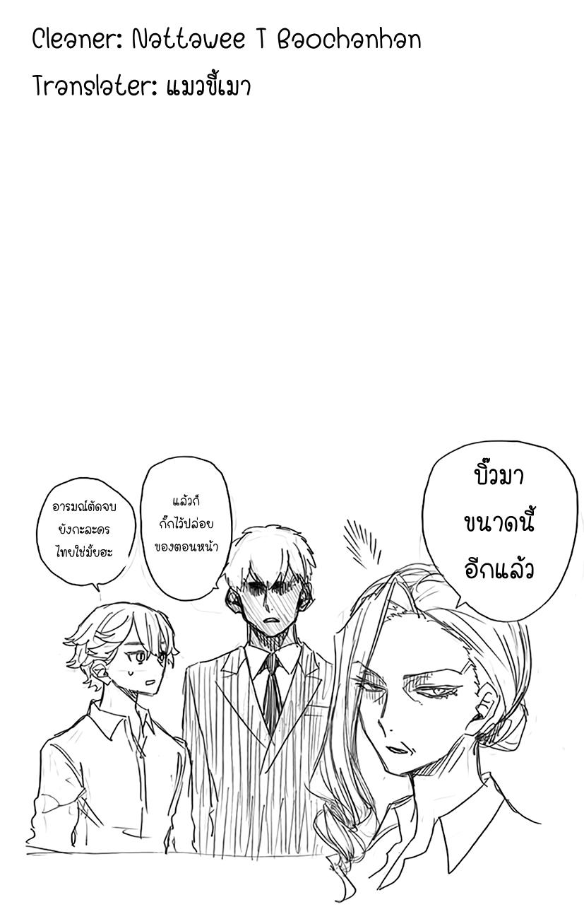 Act Age ตอนที่ 12 TH แปลไทย