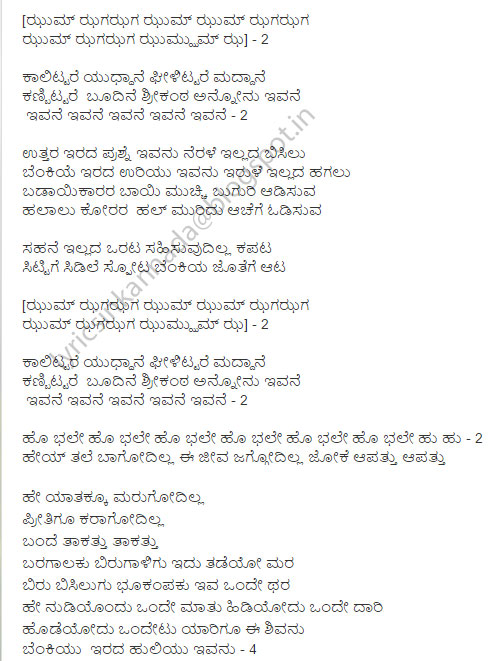 Kaalittare yudhane song lyrics