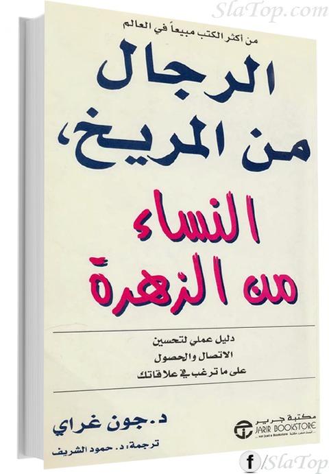 تحميل كتاب الرجال من المريخ والنساء من الزهرة pdf مجانا