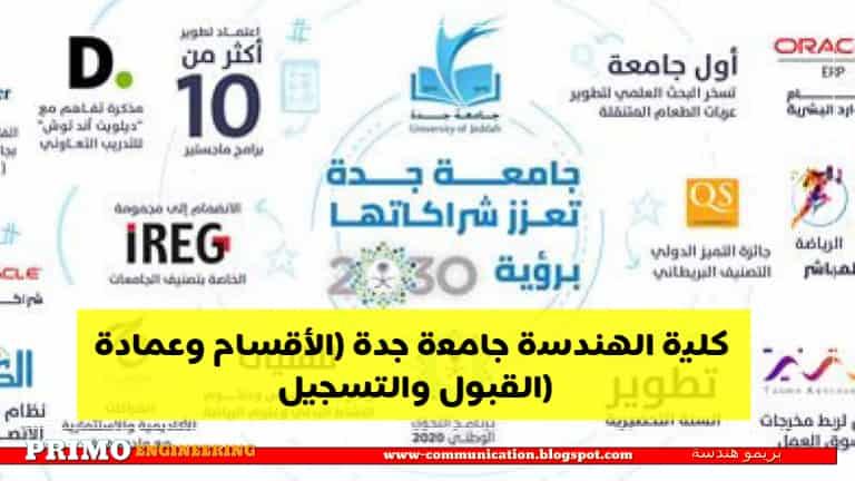 بريمو هندسة: كل ماتريد معرفته عن كلية الهندسة جامعة جدة (الأقسام وعمادة القبول والتسجيل)