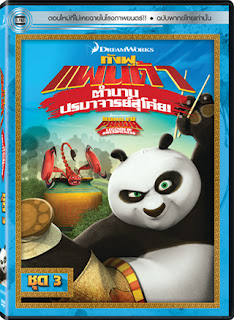 Kung Fu Panda: Legends Of Awesomeness Vol.3 กังฟูแพนด้า ตำนานปรมาจารย์สุโค่ย! ชุด 3
