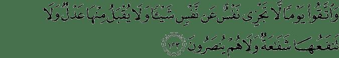 Surat Al-Baqarah Ayat 123