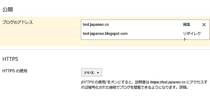 Bloggerブログのアドレスにサブドメイン設定