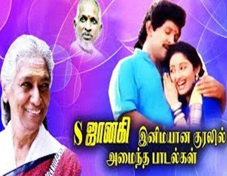S.Janaki – Evergreen Tamil Hit Melodie Song Collection