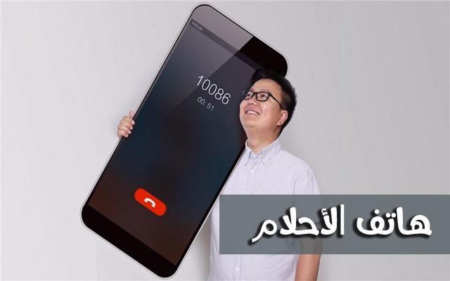لا تتسرع فبعد ثلاثة أيام ستشتري هاتف من شركة معروفة بمواصفات غالاكسي S8 وثمن سيدهشك موجه للفقراء