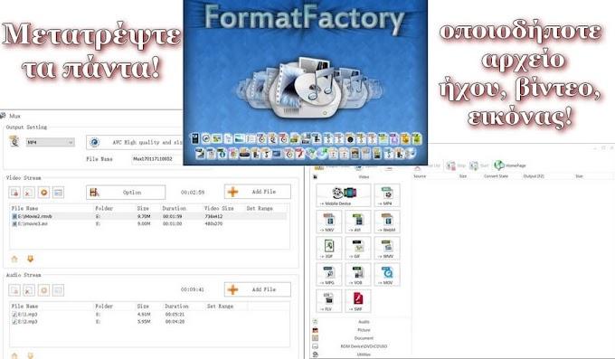 Format Factory 4.0.0.0 - Μετατρέψτε τα πάντα