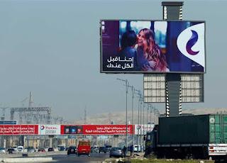 الشركة المصرية للاتصالات تطلق الشبكة الرابعة للمحمول باسم We وبأقل سعر للدقيقة فى مصر